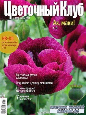 Цветочный клуб №6 (июнь 2013)