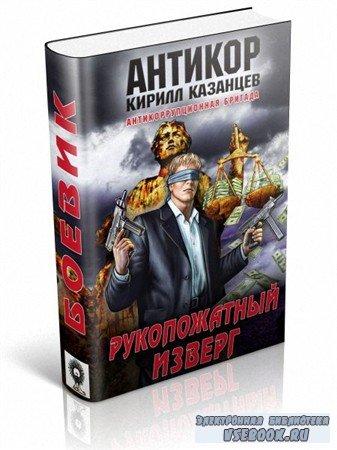 Казанцев Кирилл - Рукопожатный изверг