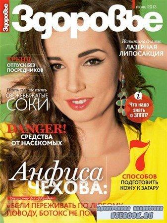 Здоровье №6 (июнь 2013) Россия