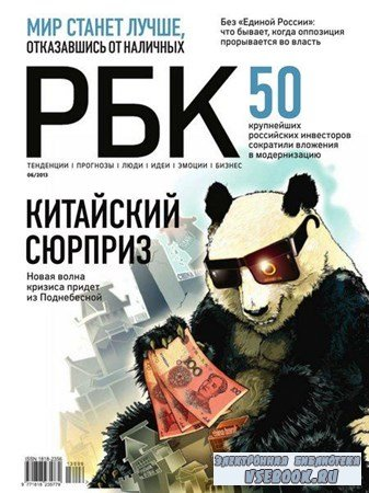 РБК №6 (июнь 2013)