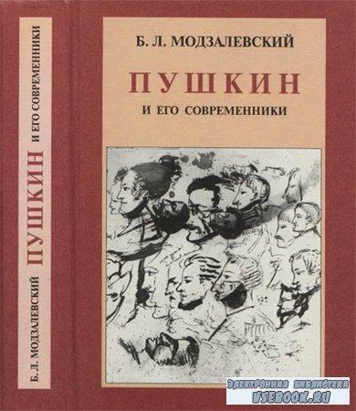 Пушкин и его современники
