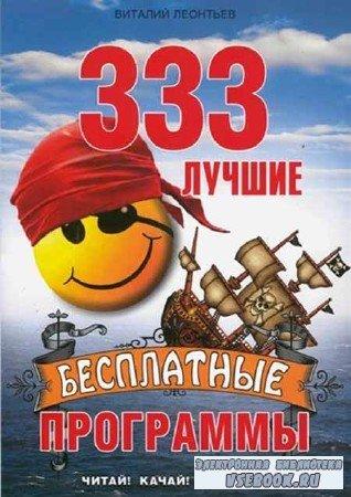 333 лучшие бесплатные программы