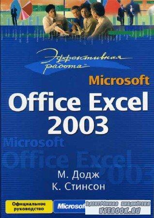 Эффективная работа: Microsoft Office Excel 2003 + Примеры
