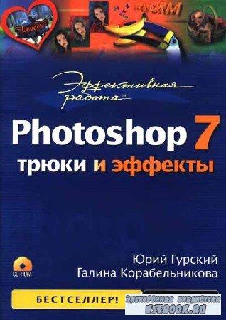 Эффективная работа: Photoshop 7. Трюки и эффекты