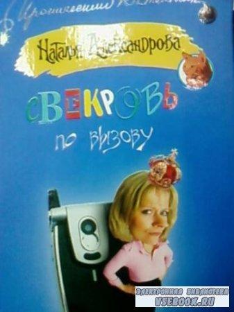 Александрова Наталья - Свекровь по вызову,аудиокнига,MP3