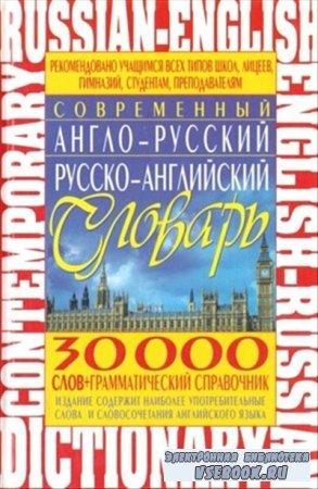 Современный англо-русский, русско-английский словарь + Грамматический справ ...