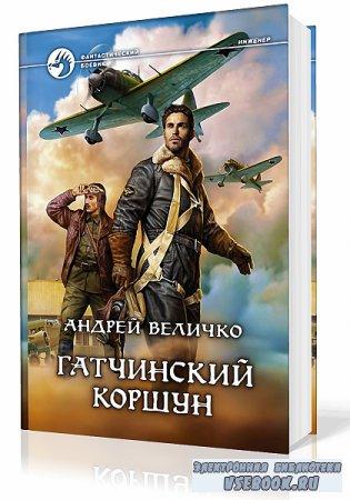 Величко Андрей. Кавказский принц. Гатчинский Коршун (Аудиокнига)