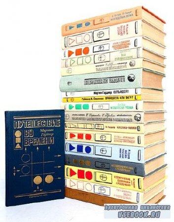 Математические головоломки в 110 книгах