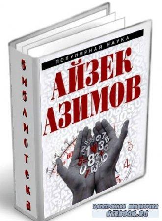 Научно-популярная библиотека Айзека Азимова в 30 книгах