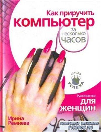 Ирина Ремнева - Как приручить компьютер за несколько часов. Руководство для ...