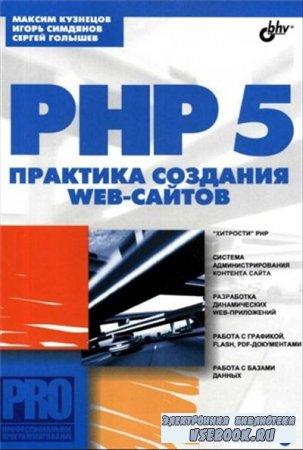 РНР 5. Практика создания Web-сайтов (+CD)