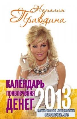 Правдина Наталия  «Календарь привлечения денег 2013» (2012/rtf, fb2)
