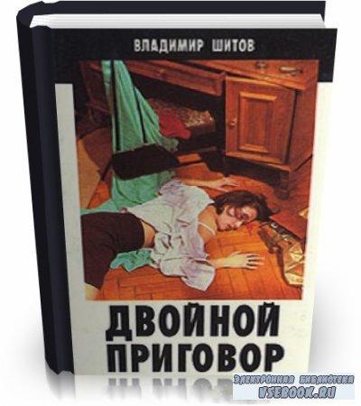Владимир Шитов. Двойной приговор.Аудиокнига.MP3