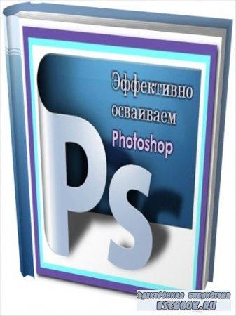 Эффективно осваиваем Photoshop (10 томов)