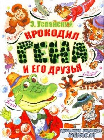 Эдуард Успенский - Крокодил Гена и его Друзья (Аудиокнига)