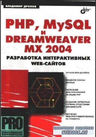 PHP, MySQL и Dreamweaver MX 2004. Разработка интерактивных Web-сайтов