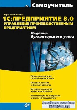 1С: Предприятие 8.0. Управление производственным предприятием. Ведение бухг ...
