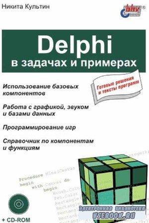 Delphi в задачах и примерах (+CD)