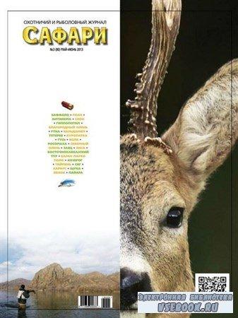 Сафари №3 (май-июнь 2013)