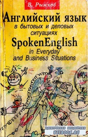 Разговорный английский язык в бытовых и деловых ситуациях