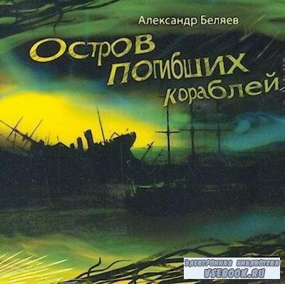 Александр Беляев - Остров Погибших Кораблей (Аудиокнига)