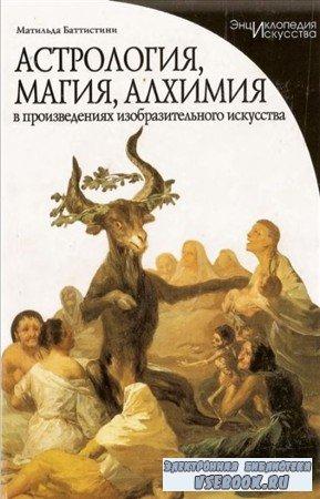 Астрология, магия, алхимия в произведениях изобразительного искусства