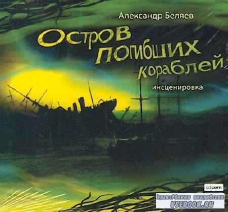 Александр Беляев - Остров Погибших Кораблей (Аудиокнига)MP3