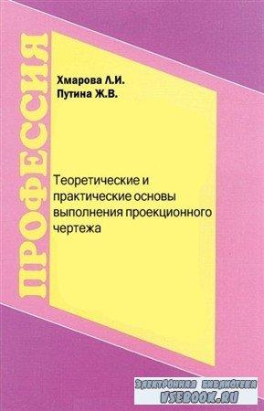 Теоретические и практические основы выполнения проекционного чертежа