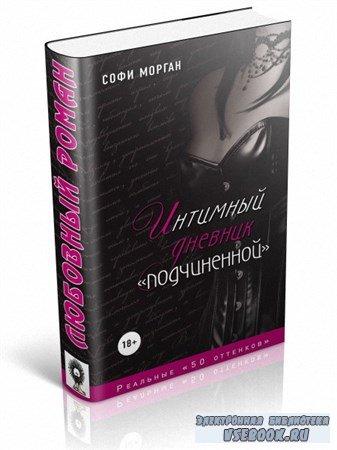 Морган Софи - Интимный дневник «подчиненной». Реальные «50 оттенков»