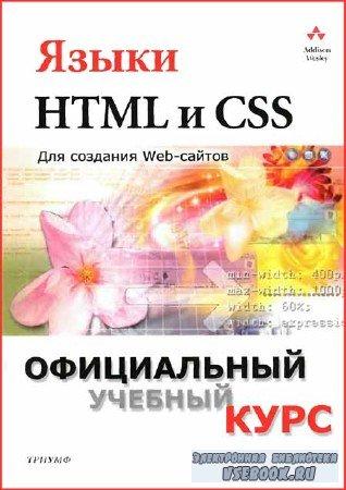 Языки HTML и CSS: для создания Web-сайтов