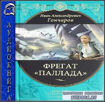 Гончаров Иван - Фрегат Паллада  (Аудиокнига)