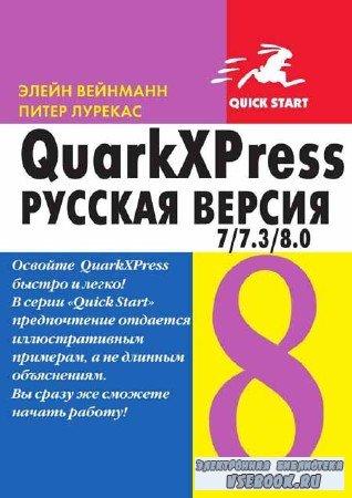 QuarkXpress 7.0/7.3/8.0 для Windows и Macintosh