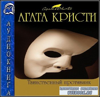 Кристи Агата - Таинственный противник  (Аудиокнига)