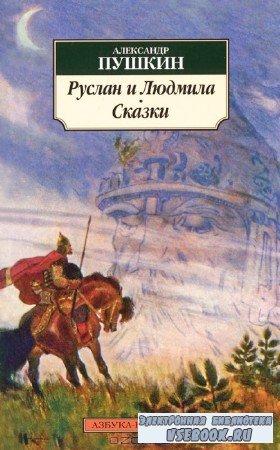 Пушкин Александр.  Руслан и Людмила (Аудиокнига)