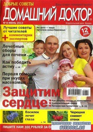 Домашний доктор №6, 2013. Защитим сердце.