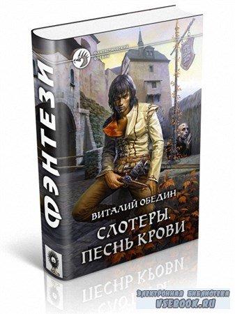 Обедин Виталий - Слотеры. Песнь крови
