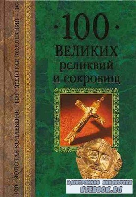 Низовский Андрей.  100 великих реликвий и сокровищ (Аудиокнига)