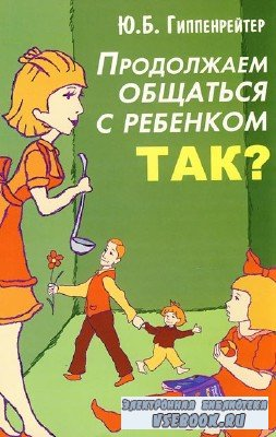 Гиппенрейтер  Ю.Б.   Продолжаем общаться с ребенком. Так?  (Аудиокнига)