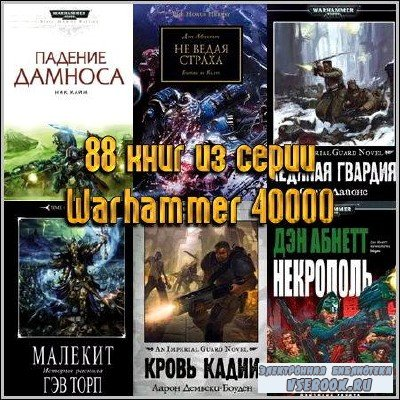 88 книг из серии