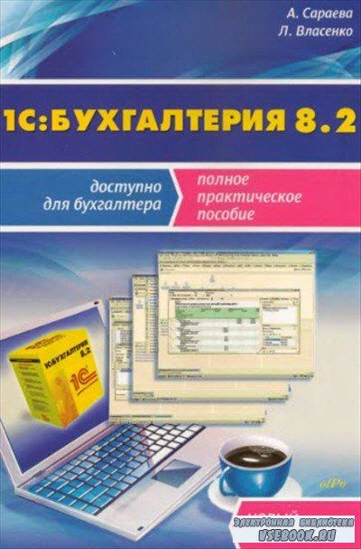учебник по 1с 8.2 скачать бесплатно - фото 11