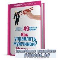 Оксана Сергеева - Как управлять мужчиной? Мастерство манипуляций. 49 просты ...