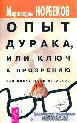 Норбеков М.С.   Опыт дурака  или Ключ к прозрению: Как избавиться от очков  ...