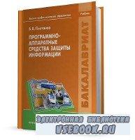 Платонов В.В. - Программно-аппаратные средства защиты информации (2013)