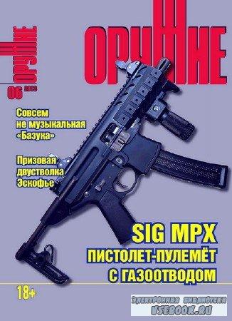 Оружие №6 (июнь 2013)