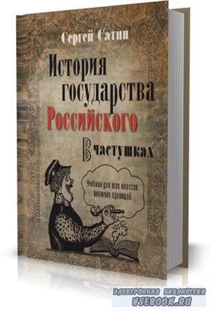 Муравьев неучтенный 3 2+1 читать онлайн