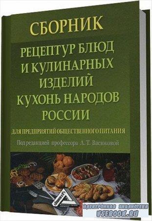 Сборник рецептур блюд и кулинарных изделий кухонь народов России для предпр ...