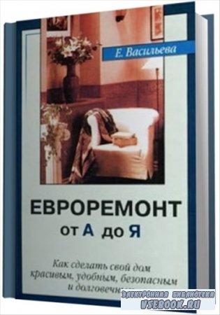 Евроремонт от А до Я. Как сделать свой дом красивым, удобным, безопасным и  ...