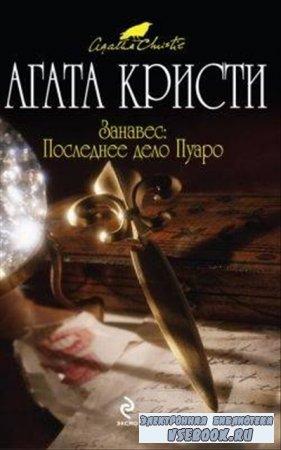 Агата Кристи - Занавес. Последнее Дело Пуаро (Аудиокнига)