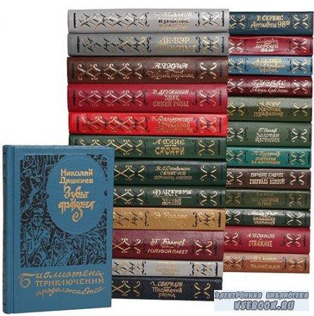 Библиотека приключений продолжается... Серия в 7 томах