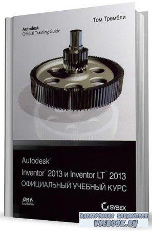 Autodesk Inventor 2013 и Inventor LT™ 2013. Основы. Официальный учебный кур ...